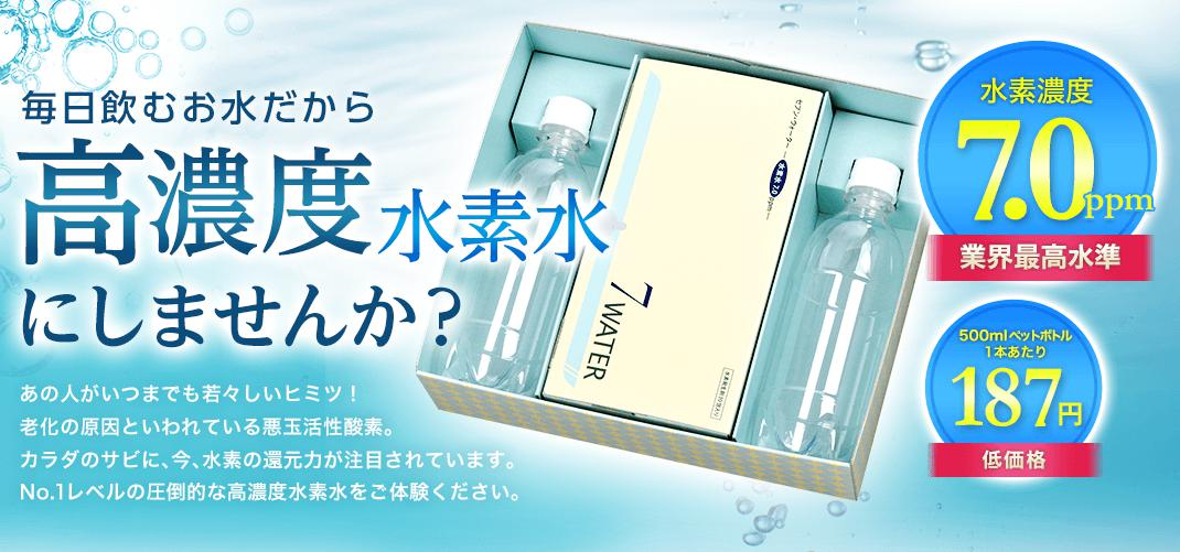 セブンウォーター(7water) 水素濃度7.0ppmの高濃度水素水