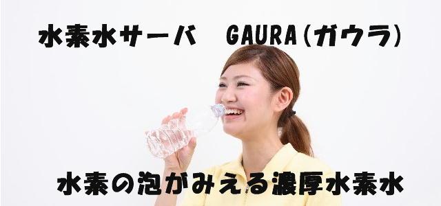 最強水素水サーバー GAURA(ガウラ)