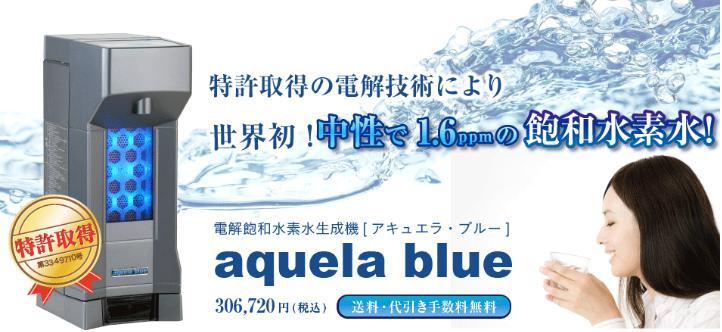 水素水サーバー アキュエラブルー