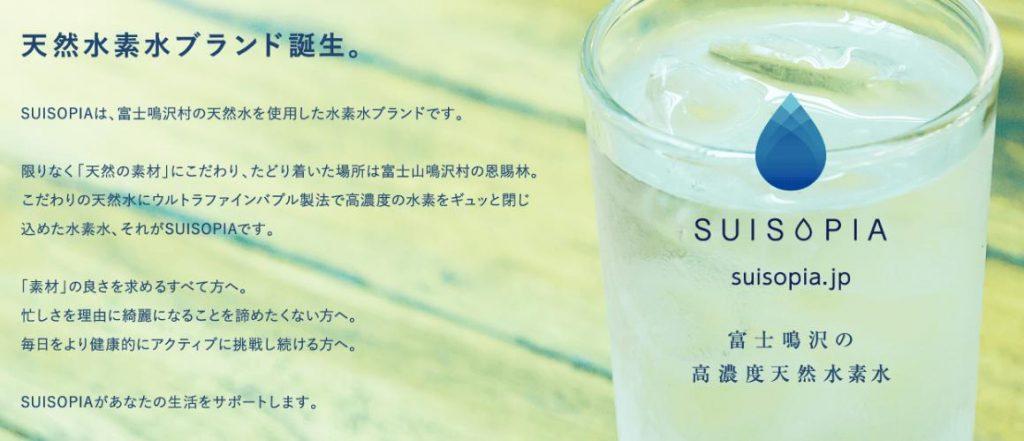 SUISOPIA(水素ピア) 富士鳴沢天然水から出来た高濃度水素水