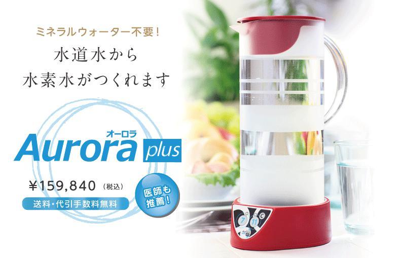 水素水サーバー オーロラプラス(Aurora Plus)