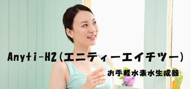 Anyti-H2/エニティエイチツーお手軽簡単水素水
