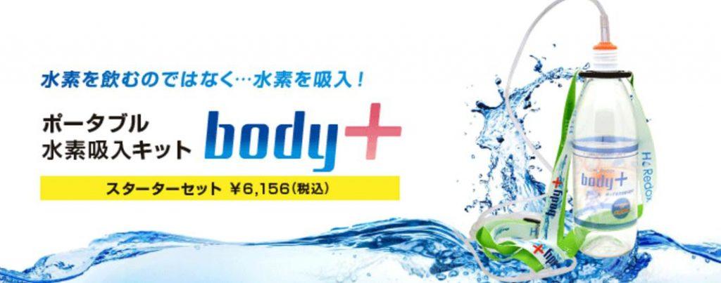 水素吸引 ボディ プラス(body+)