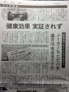 東京新聞 水素水
