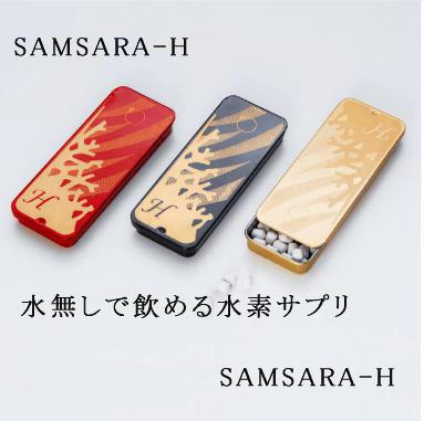 SAMSARA-H 水無しで飲める水素水サプリント