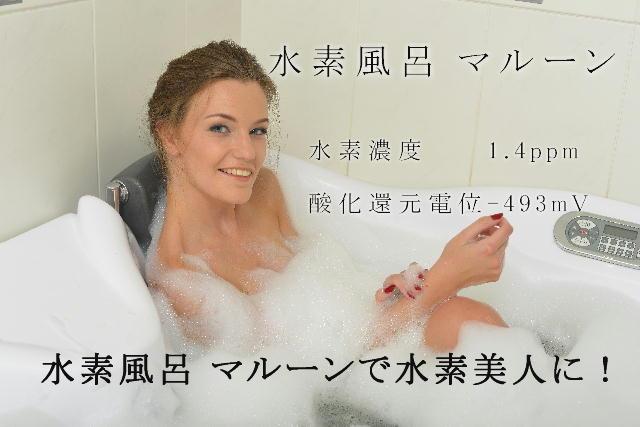 水素風呂 マルーン