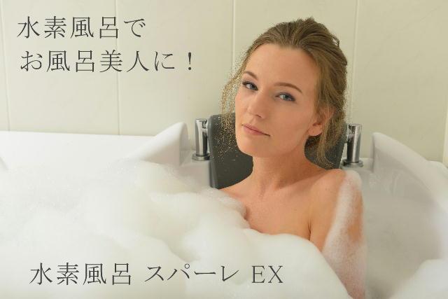 水素風呂スパーレEX