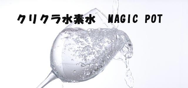クリクラ水素水 MAGIC POT