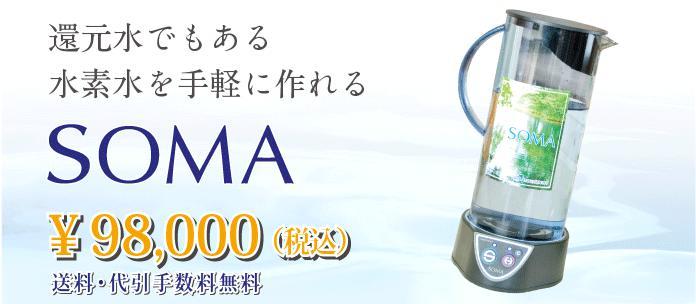 水素水サーバーSOMA