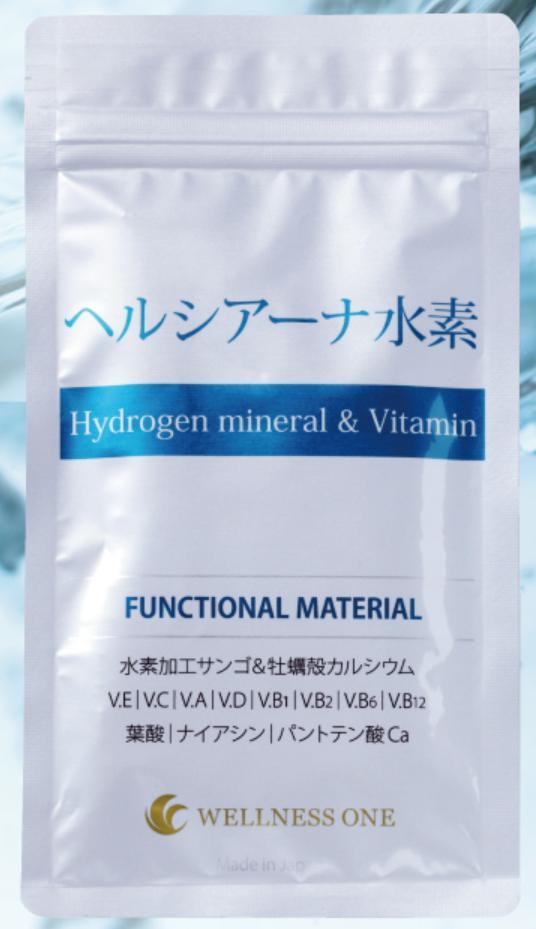 ヘルシアーナ水素